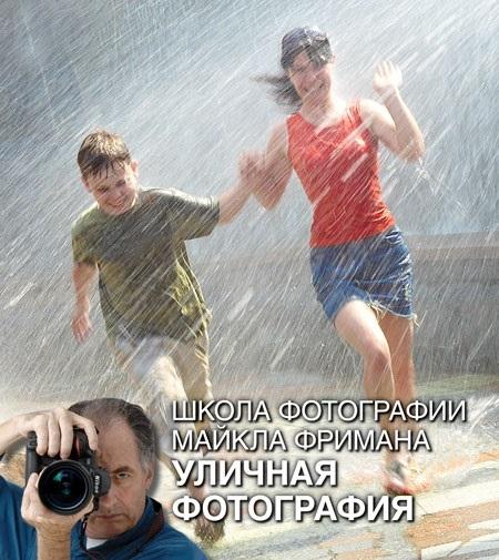 """Купить книгу """"Школа фотографии Майкла Фримана. Уличная фотография"""""""