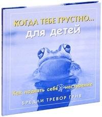 """Купить книгу """"Когда тебе грустно... Как поднять себе настроение (для детей)"""""""