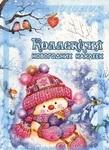 Коллекция новогодних наклеек. Снеговичок