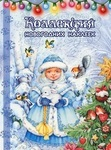 Коллекция новогодних наклеек. Снегурка