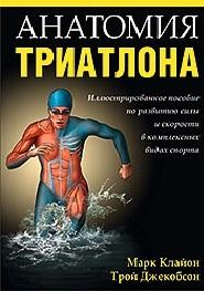 Анатомия триатлона - купить и читать книгу