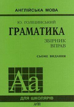 """Купить книгу """"Граматика. Збірник вправ. Англійська мова"""""""