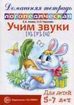 Учим звуки [з], [з'], [ц]. Домашняя логопедическая тетрадь для детей 5-7 лет