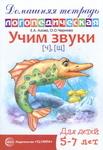 Учим звуки [ч], [щ]. Домашняя логопедическая тетрадь для детей 5-7 лет
