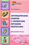 Логопедические занятия с элементами методики Монтессори. Для детей 4-6 лет