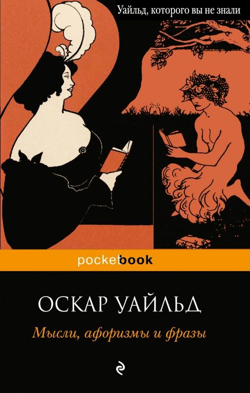 """Купить книгу """"Мысли, афоризмы и фразы"""""""