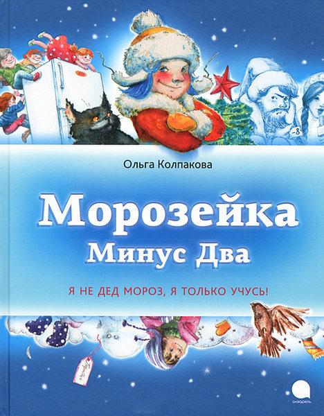 "Купить книгу ""Морозейка Минус Два"""
