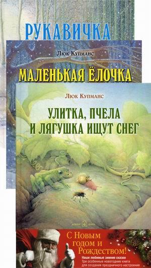 """Купить книгу """"Зимние сказки (комплект из 3 книг)"""""""