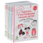 Сделать счастливыми наших детей (комплект из 7 книг)