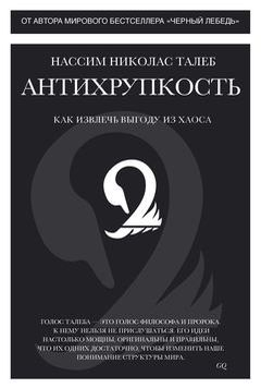 """Купить книгу """"Антихрупкость. Как извлечь выгоду из хаоса"""""""