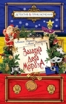 Загадка Деда Мороза