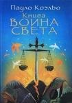 """Обложка книги """"Книга воина света"""""""