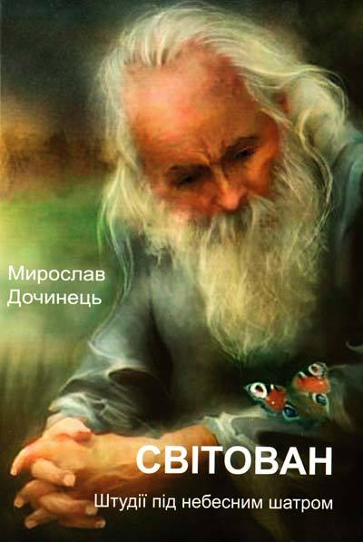 """Купить книгу """"Світован"""""""