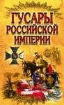 Гусары Российской империи - купити і читати книгу