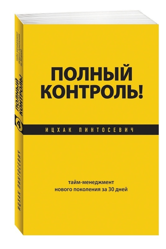 """Купить книгу """"Полный контроль! Тайм-менеджмент нового поколения за 30 дней"""""""
