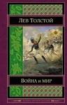 """Обложка книги """"Война и мир. Том 1-2"""""""