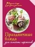 Праздничные блюда для семейных торжеств - купить и читать книгу