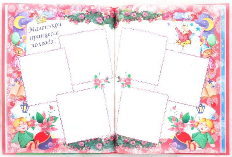 """Купить книгу """"Маленькая принцесса. Дневник первого года жизни"""""""