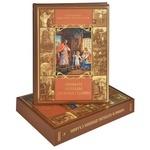 Мифы и легенды древних славян (подарочное издание)
