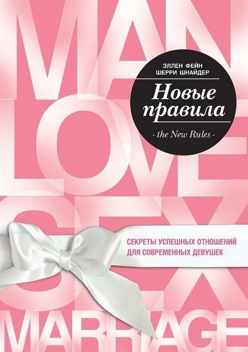 """Купить книгу """"Новые правила. Секреты успешных отношений для современных девушек"""""""