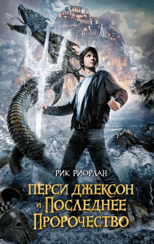 """Купить книгу """"Перси Джексон и последнее пророчество"""""""