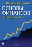 Основы финансов с примерами в Excel - купить и читать книгу