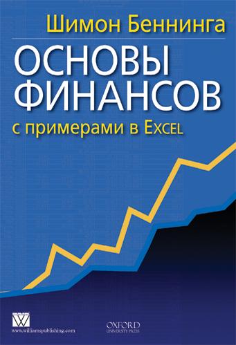 """Купить книгу """"Основы финансов с примерами в Excel"""""""
