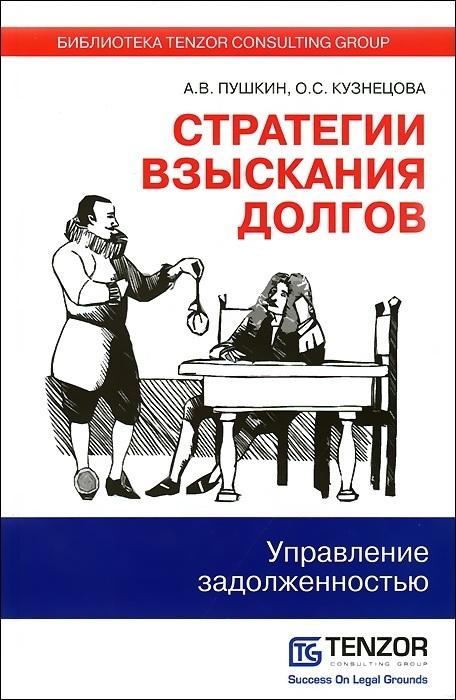 """Купить книгу """"Стратегии взыскания долгов. Управление задолженностью"""""""