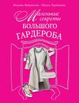 Обложки книг Наталия Найденская