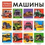 Моя первая книга о машинах