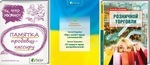 Комплект «Розничному предприятию» («Памятка продавцу-кассиру»+«БЗ ЗУ про защиту прав потребителей»+«Все об учете и организации розничной торговли» 4 изд.)