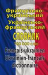 Французько-український українсько-французький словник. 100 000 слів