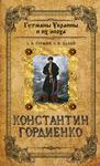 Константин Гордиенко. Гетманы Украины и их эпоха - купить и читать книгу