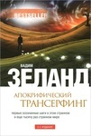 Обложки книг Вадим Зеланд