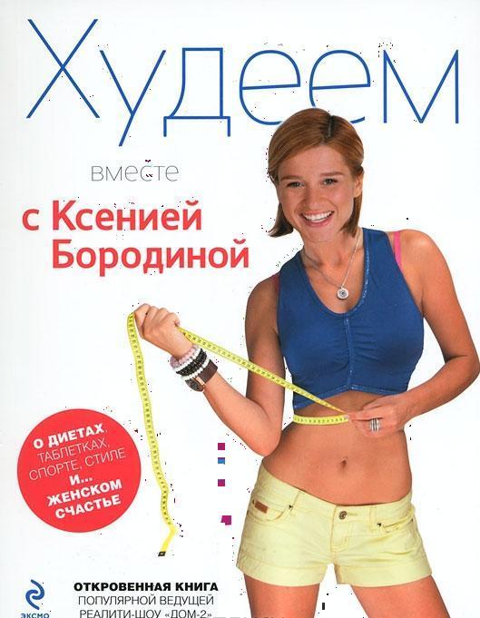 """Купить книгу """"Худеем вместе с Ксенией Бородиной. О диетах, таблетках, спорте, стиле и… женском счастье"""""""