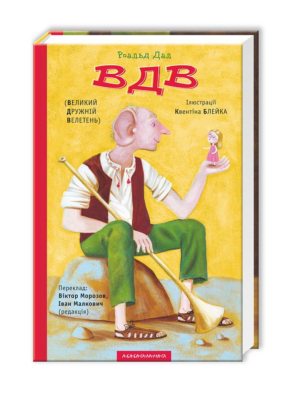 ВДВ (Великий Дружній Велетень) - купить и читать книгу