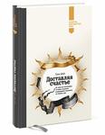 """Обложка книги """"Доставляя счастье. От нуля до миллиарда. История создания выдающейся компании из первых рук"""""""