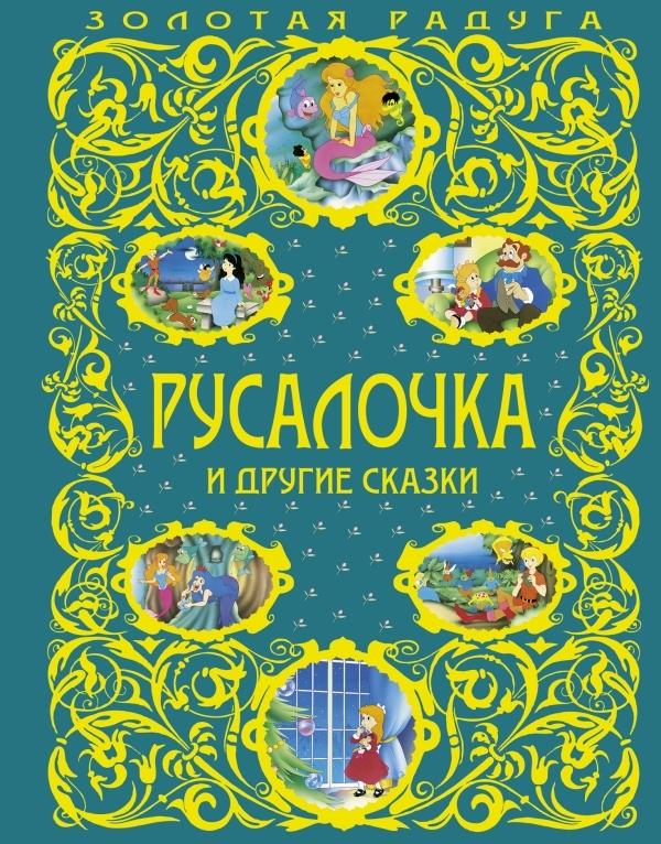 """Купить книгу """"Русалочка и другие сказки"""""""