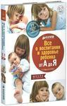 Все о здоровье и воспитании ребенка от А до Я. 77 полезных советов для родителей