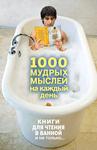 """Обложка книги """"1000 мудрых мыслей на каждый день"""""""