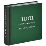 1001 путь к мудрости