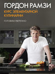 """Обложка книги """"Курс элементарной кулинарии. Готовим уверенно"""""""