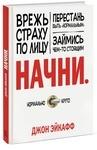 Обложки книг Джон Эйкафф