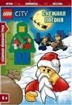Снежная погоня (+ подарок)