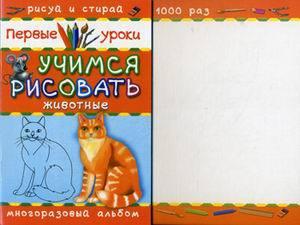 """Купить книгу """"Учимся рисовать. Животные. Многоразовый альбом"""""""