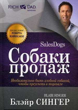 """Купить книгу """"Собаки продаж"""""""