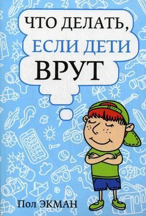 Что делать, если дети врут - купить и читать книгу
