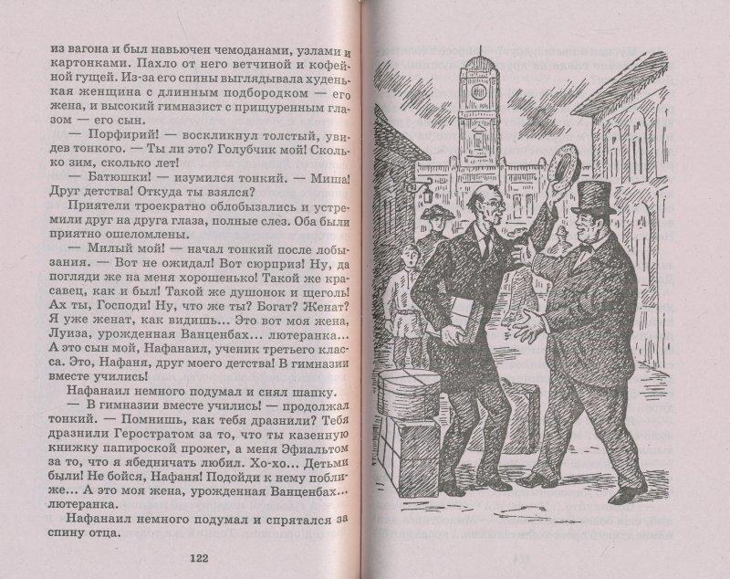 """Купить книгу """"А. П. Чехов. Рассказы"""""""