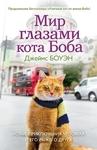 """Купить книгу """"Мир глазами кота Боба. Новые приключения человека и его рыжего друга"""""""