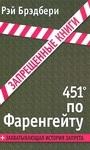 451° по Фаренгейту